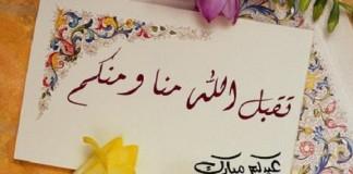 المغاربة يباركون العيد اليوم كسائر المسلمين في العالم كله