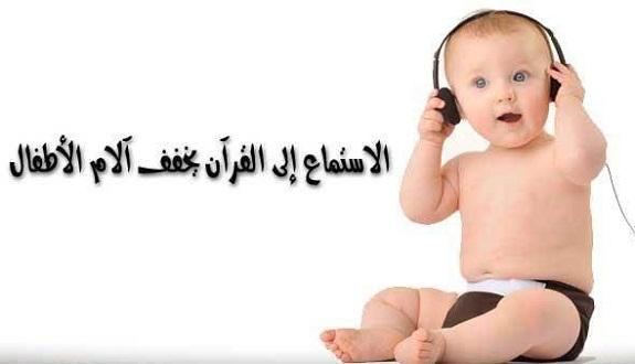 دراسة تؤكد أن القرآن يخفف آلام الأطفال عند سماعهم له