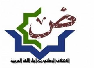 ائتلاف اللغة العربية يحتج على إقصائه من منتدى حقوق الإنسان الذي سينظم بمراكش