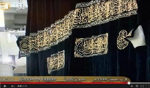 تغيير كسوة الكعبة المشرفة صبيحة يوم عرفة الجمعة 9 محرم 1435 هـ