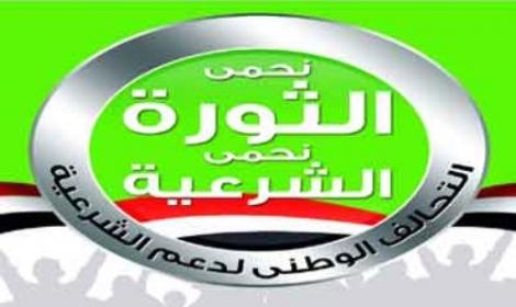الجبهة السلفية بمصر: لا علاقة للتحالف الداعم لمرسي بالدعوة لمظاهرات 28 نونبر