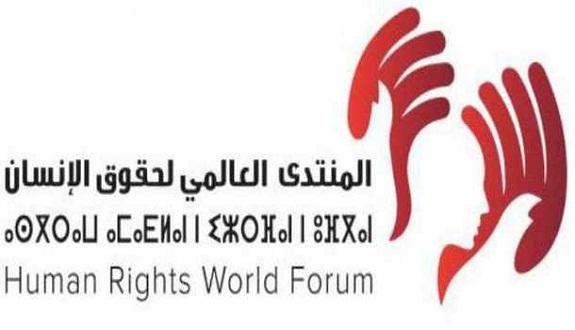 المنتدى العالمي لحقوق الإنسان في مراكش والأسئلة الصعبة..