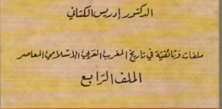 سياسة التعريب بين الملك الحسن الثاني والمفكر إدريس الكتاني