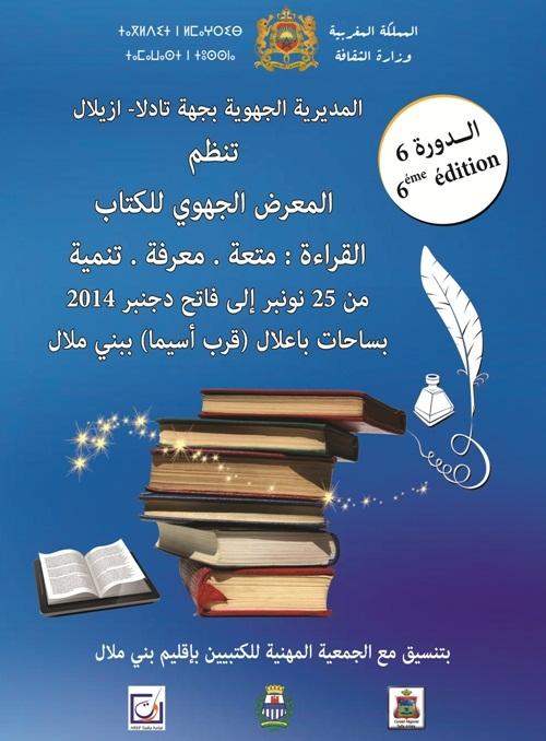 المعرض الجهوي للكتاب لتادلا أزيلال من 25 إلى 30 نونبر ببني ملال