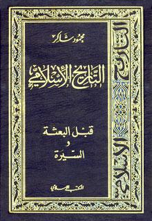 وفاة المؤرخ السوري «محمود شاكر» صاحب كتاب «التاريخ الإسلامي»