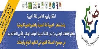 تنظيم المؤتمر الوطني الثاني للغة العربية بمناسبة اليوم العالمي للغة العربية