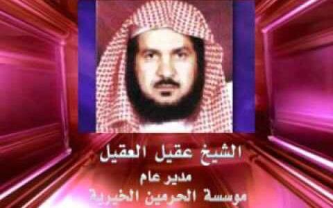 التمهيد لإطلاق سراح الشيخ عقيل العقيل المدير السابق لمؤسسة الحرمين الخيرية