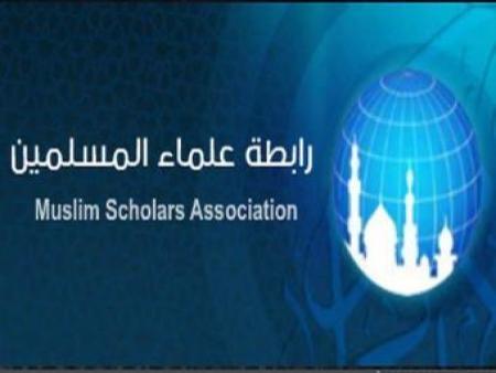 رابطة علماء المسلمين تستنكر وضع العلماء والصادقين على قوائم الإرهاب