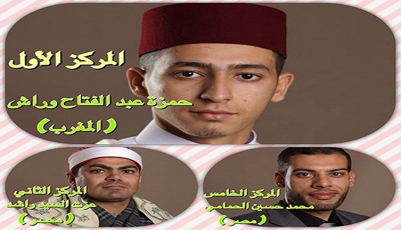 القارئ المغربي حمزة وراش يفوز بالرتبة الأولى في مسابقة البحرين العالمية لتلاوة القرآن الكريم (فيديو)