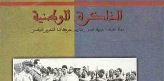صدور عدد جديد من مجلة: «الذاكرة الوطنية» (العدد:23)