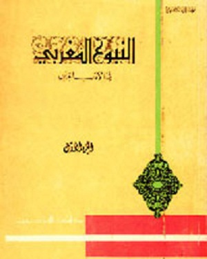 زوجة السلطان إسماعيل العلوي.. و(الإصابة في تمييز الصحابة) لابن حجر