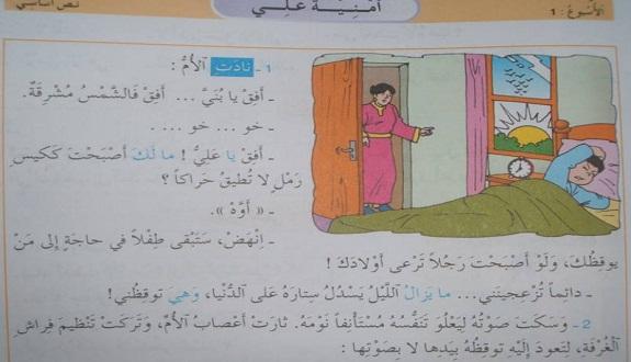 التعليم المغربي والتطبيع مع عقوق الوالدين