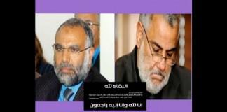 وفاة عبد الله بها ومعزته عند رفيقه بنكيران
