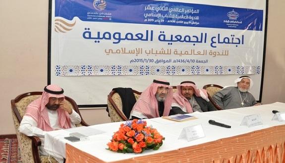 مجلس الأمناء يجدد الثقة في د. الوهيبي أميناً عامًا للندوة العالمية للشباب الإسلامي
