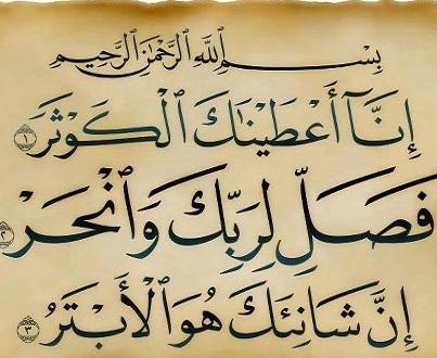 عاقبة من طعن أو أساء أو عرّض بالنبي صلى الله عليه وسلم