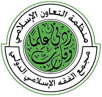 مجمع الفقه الإسلامي يطالب بمحاكمة ناشري الرسوم المسيئة