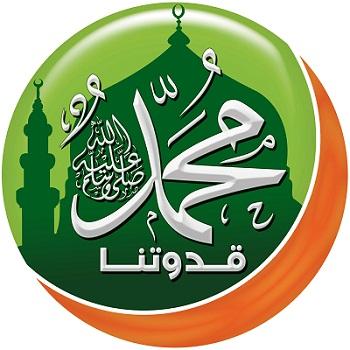 معنى شهادة أن محمداً رسول الله.. عبوديته؛ دعوته؛ كيفية الصلاة عليه؛ حاجتنا لهديه