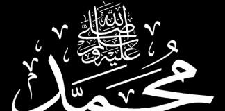 تحذير من كتابة اسم محمد صلى الله عليه وسلم بالعبرية في مواقع التواصل الاجتماعي