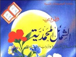 اعرف نبيك صلى الله عليه وسلم.. قطوف من الشمائل المحمدية