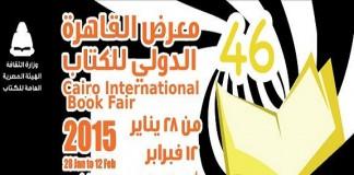 سبعة ناشرين مغاربة في المعرض الدولي للكتاب بالقاهرة