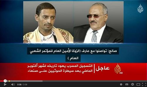 تسريب صوتي يكشف التنسيق الجاري بين علي صالح والحوثيين