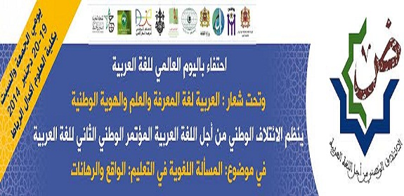 ائتلاف اللغة العربية يرفع مذكرة المؤتمر الوطني الثاني للغة العربية للجهات المعنية