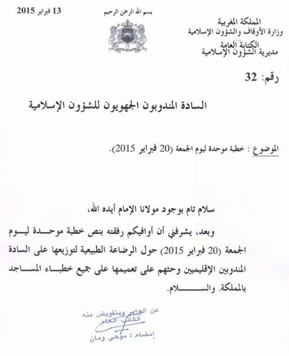 مغاربة يستنكرون تخصيص خطبة الجمعة للرضاعة الطبيعية والصمت على الترخيص للشيعة للعمل في مركز دراسات