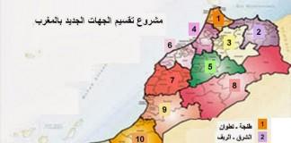 الوالي المدير العام للجماعات المحلية: الجهوية المتقدمة توجه حاسم للمغرب في تنظيمه الترابي