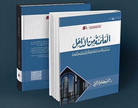 إصدار كتاب «العلمنة من الداخل» للشيخ الدكتور عصام البشير المراكشي