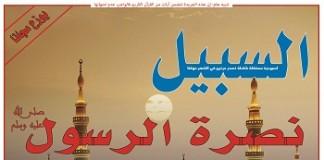 نصرة للنبي صلى الله عليه وسلم ضد المسيئين إلى مقامه السامق أسبوعية «السبيل» المغربية تصدر عددا خاصا
