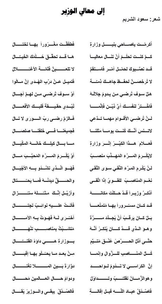 قصيدة الشيخ سعود الشريم بعنوان: «إلى معالي الوزير»