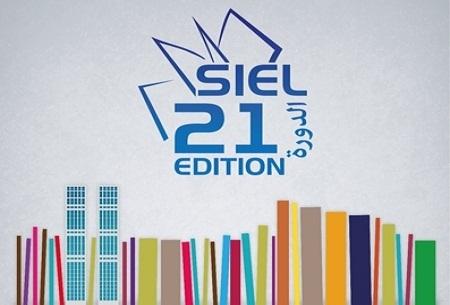 750 ناشرا من 44 دولة في الدورة 21 لمعرض الدار البيضاء الدولي للكتاب والنشر