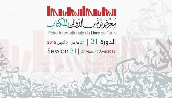 المغرب ضيف شرف معرض تونس للكتاب 2015: طبق ثقافي وفني متنوع