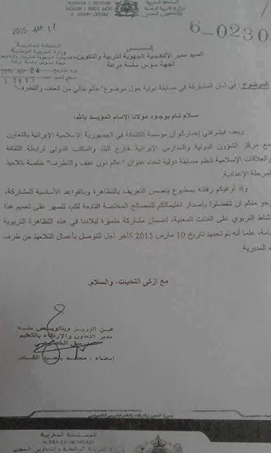 صيحة نذير: اختراق شيعي خطير للحكومة والشعب المغربي السني