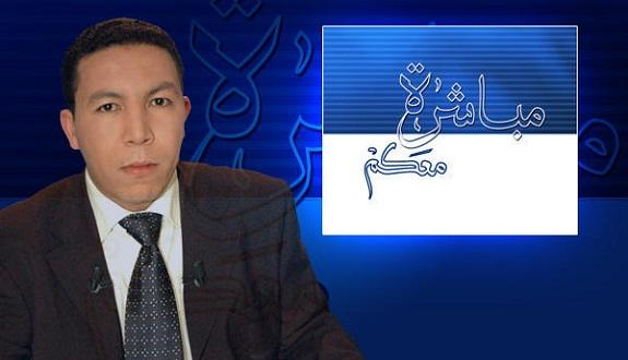 برنامج «مباشرة معكم» وتحصين المغاربة من «التطرف الداعشي»..