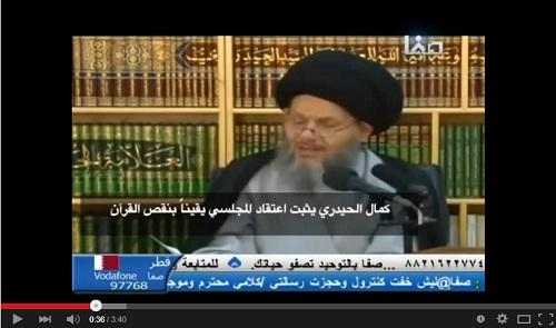 كمال الحيدري يدعي نقص القرآن ويثبت اعتقاد إمامهم المجلسي ذلك