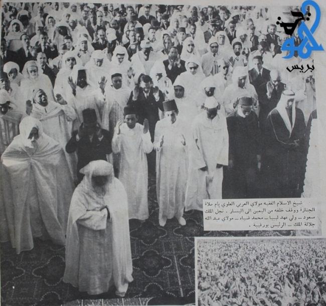 الشيخ محمد بن العربي العلوي يصلي صلاة الجنازة (بالقبض) على الملك الراحل محمد الخامس رحمه الله