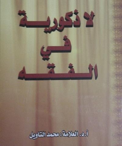 وفاة شيخ المالكية في المغرب الفقيه محمد التاويل رحمه الله تعالى