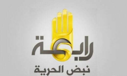 أول تعليق من قناة «رابعة» على وقف بثها