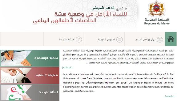 إطلاق موقع إلكتروني خاص بالدعم المباشر للنساء الأرامل في وضعية هشة..