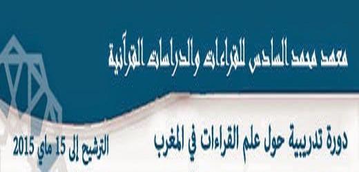 دورة تدريبية حول «علم القراءات في المغرب» بمعهد محمد السادس للقراءات والدراسات القرآنية بالرباط