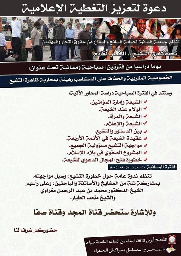 يوم دراسي بمراكش في موضوع: «الخصوصية المغربية والحفاظ على المكاسب رهينة بمحاربة ظاهرة التشيع»