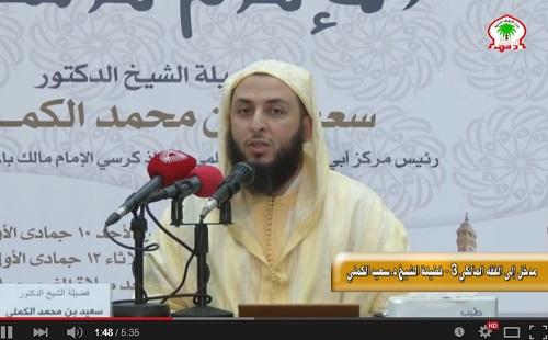 فيديو.. سبب انتشار المذهب المالكي في بلاد المغرب - الشيخ سعيد الكملي