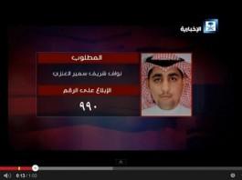 مليون ريال لمن يدلي بأي معلومات تؤدي للقبض على متهم في اعتداء الرياض