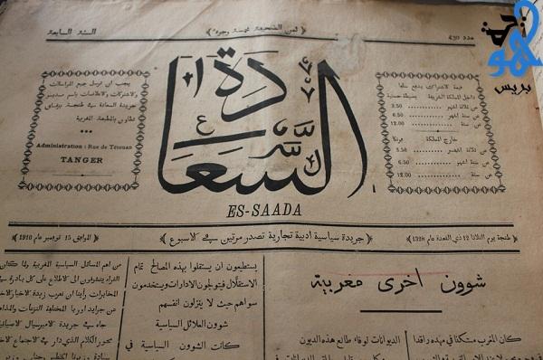 جريدة «السعادة» التي كانت لسانا ناطقا باسم الاحتلال الفرنسي في المغرب