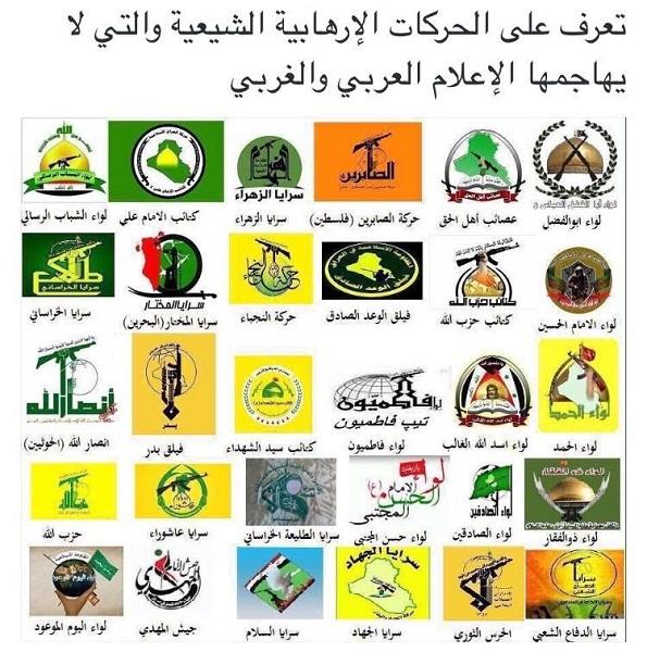 تعرف على الحركات الإرهابية الشيعية الرافضية التي لا يهاجمها الإعلام الغربي والعربي