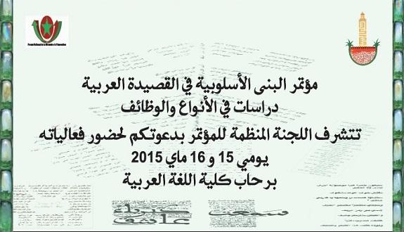 مؤتمر: البنى الأسلوبية في القصيدة العربية؛ دراسات في الوظائف الجمالية والتداولية