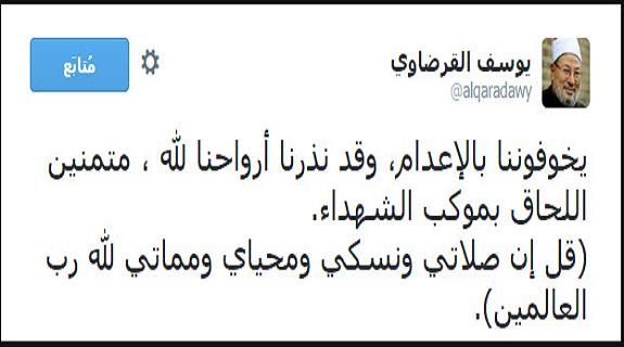 تعليق الدكتور يوسف القرضاوي على طلب مصر تسلمه من قطر