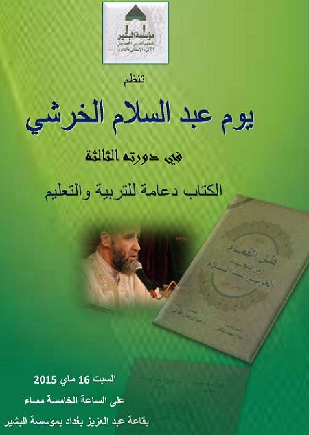 تنظيم «يوم عبد السلام الخرشي» (الدورة الثالثة) تحت شعار: «الكتاب دعامة للتربية والتعليم»