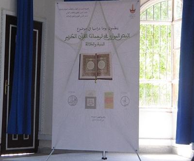 اليوم الدراسي حول: «النص الموازي في ترجمات القرآن الكريم: النية والدلالة»